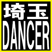 We are 埼玉DANCER!!