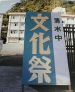 鹿児島市立清水中学校