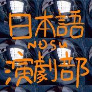 NDSU日本語演劇部