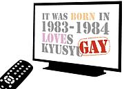 83〜84年生まれのゲイ in Kyushu