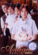 アンティーク 西洋骨董洋菓子店