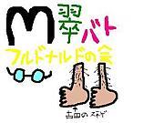 ☆翠バト☆