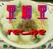 亜細亜recipe