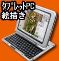 TabletPC タブレットPC絵描き