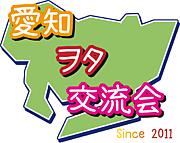 愛知ヲタ交流会