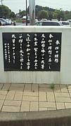 道の駅IN千葉