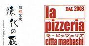 煉化の蔵&la pizzeria
