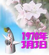 1970年3月3日生まれ
