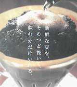 おいしいコーヒーをいれるために