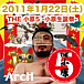 1/22(sat)THE 小原5
