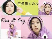 新曲「Kiss & Cry」宇多田ヒカル