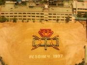 伊丹市立西中学校