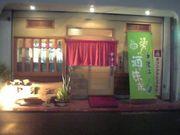 楽しい酒と味の店 『中津江』