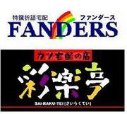 ファンダース