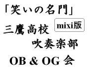 三鷹高校吹奏楽部OBOG会(mixi版)