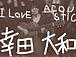 幸田大和〜I LOVE Acoustic〜
