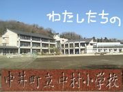 中井町立中村小学校