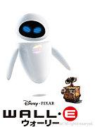 イヴ(EVE)/WALL・E