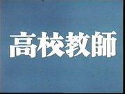 加山雄三の「高校教師」