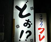 スナック&Bar「どぉ!?」 沼津