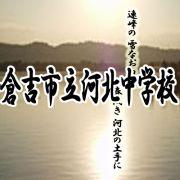鳥取県倉吉市立河北中学校