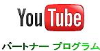 YouTubeパートナー プログラム