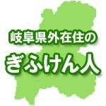 岐阜県外在住の「ぎふけん人」