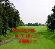 若手ゴルフ部MーT(ミート)in関西