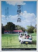 『空想の森』 大津上映