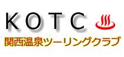 関西温泉ツーリングクラブ(KOTC)