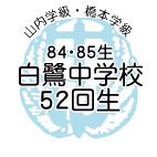 <84・85生>姫路市 白鷺中 52回生