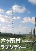 卒研ドキュメンタリー制作05'