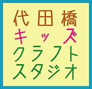 代田橋キッズクラフトスタジオ