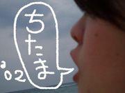 富大ちたま〜0240050***〜