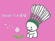 ☆team☆たんぽぽ〜バド友の輪〜
