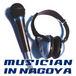 ミュージシャン into 名古屋