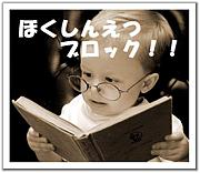 北信越ブロック☆玉大通信教育部
