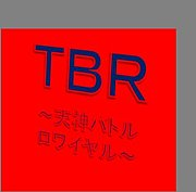TBR〜天神バトルロワイヤル〜