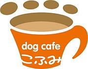dog cafe こふみ