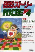 神戸BBS組合
