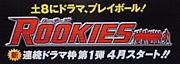 ドラマ ROOKIES-ルーキーズ-