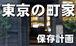 東京の長屋・町家 改装保存計画