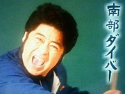 磯野心平 / あまちゃん