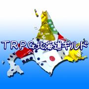 TRPG 北海道ギルド