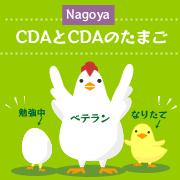 名古屋のCDAとCDAのたまご