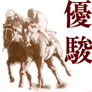 優駿—この馬が好き!—