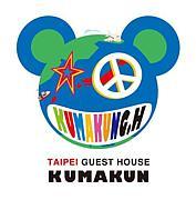 ゲストハウス『くまくん。』台湾