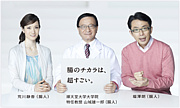 ヤクルトが開催する腸人会議!!