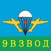 ソ連空挺軍第9小隊