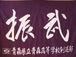 青森県立青森高等学校剣道部